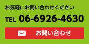 お気軽にお問い合わせください TEL 06-6926-4630
