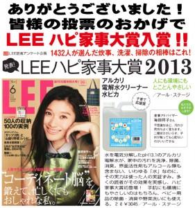 lee6_hapikaji