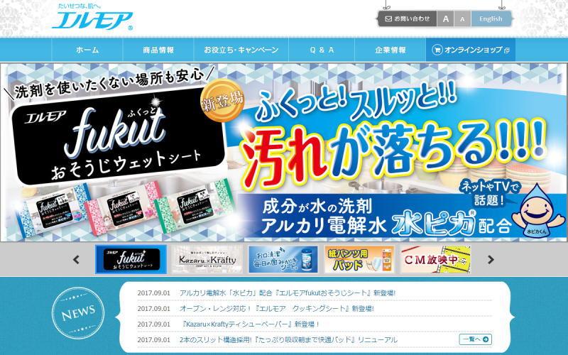 fukut_ふくっと