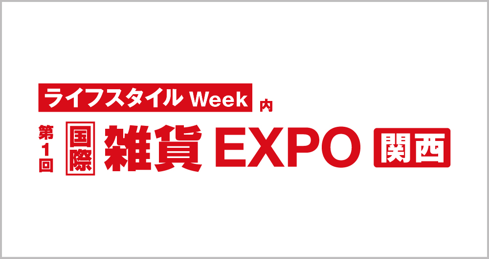 第1回 国際 雑貨 EXPO【関西】