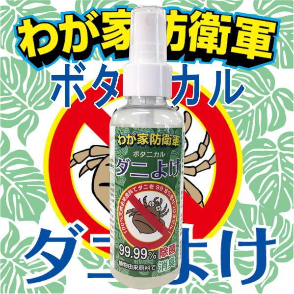 100%天然由来原料でダニをよせつけない!プラス除菌・消臭で最適に「我が家防衛軍ボタニカルダニよけ」